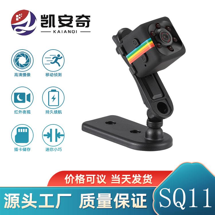 SQ11高清夜视摄像头 无线监控摄像机 户外运动小相机家用防盗DV
