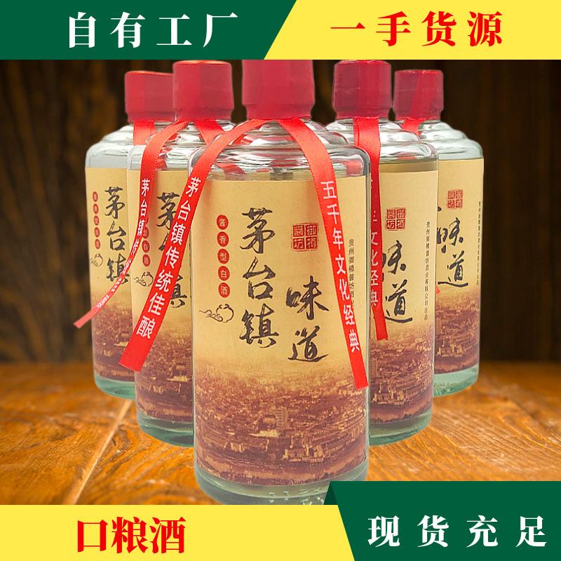 贵州茅台镇酱香型53度粮食固态发酵窖藏酒水整箱批发坤沙散装白酒