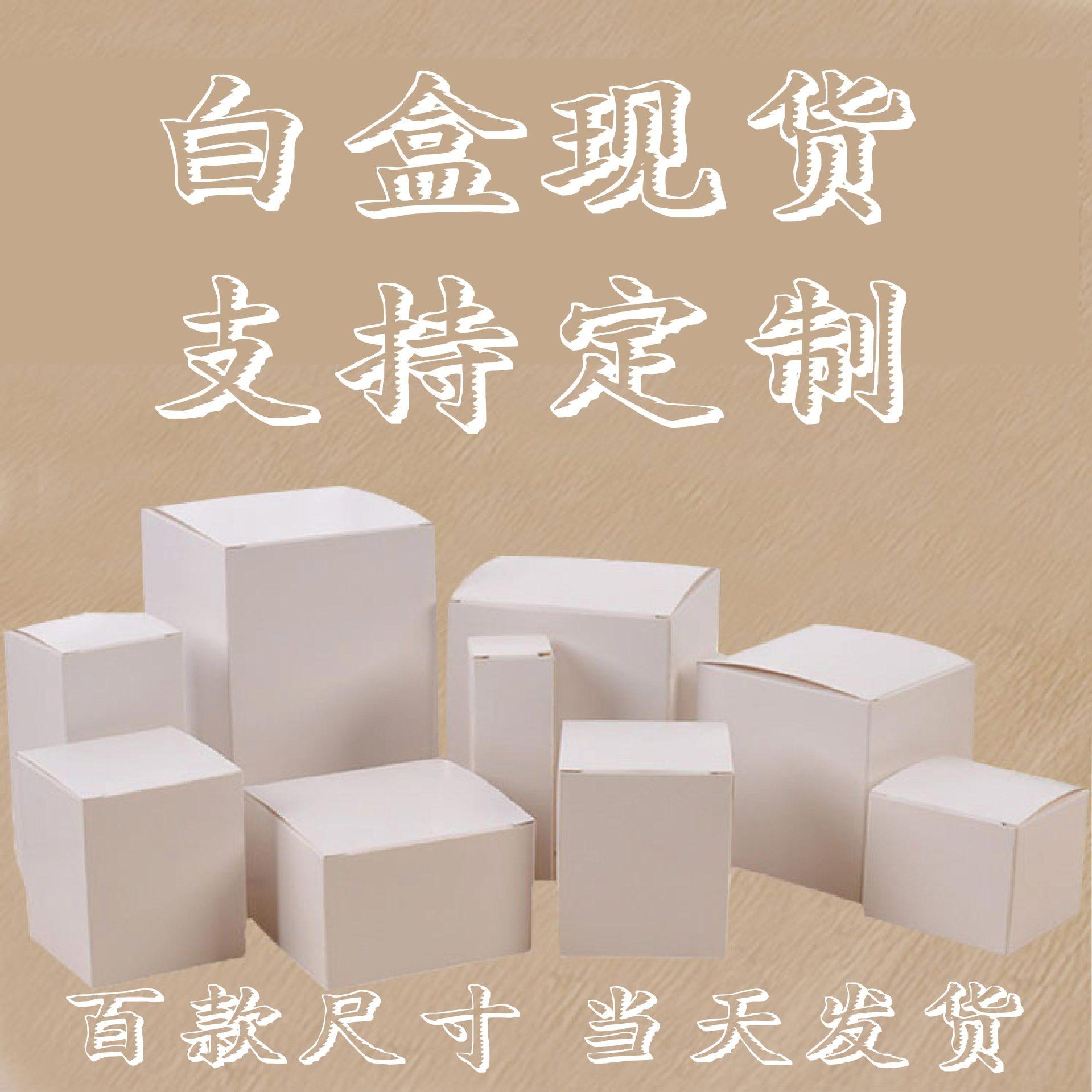 小白盒现货批发白卡纸盒彩盒空白色小纸盒方形外包装盒化妆品盒
