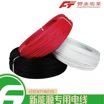 货源泰氟龙新能源专用电线 特软硅胶线玻纤编织 锂电池光伏用高温电线批发