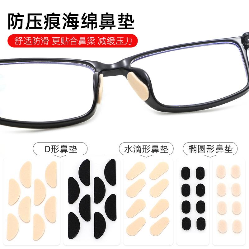 منصات الأنف الإسفنج مانعة للانزلاق للنظارات