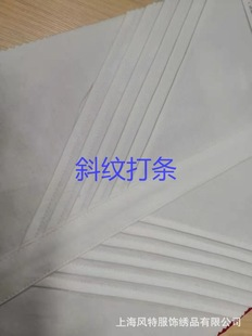【Free proofing】Factory processing, garment fabric pieces, taco, strip, pleated processing