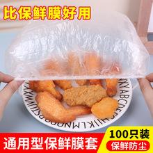 一次性保鲜膜 套家用冰箱剩菜碗盖自封口密封保鲜盖多用碗罩 浴帽