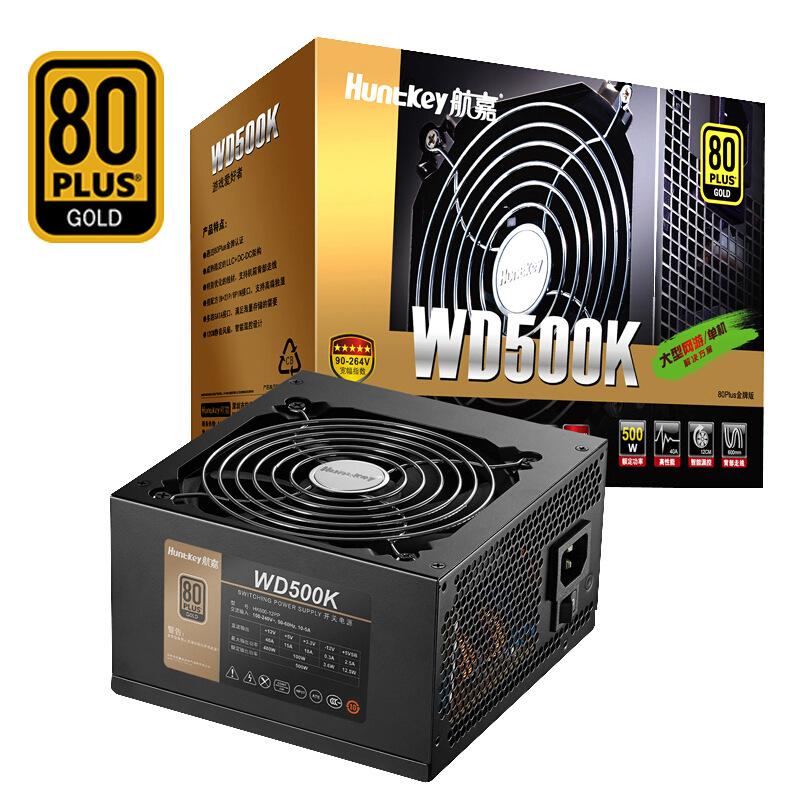 航嘉WD500K额定500W台式机电源电脑机箱电源电脑游戏电源金牌电源