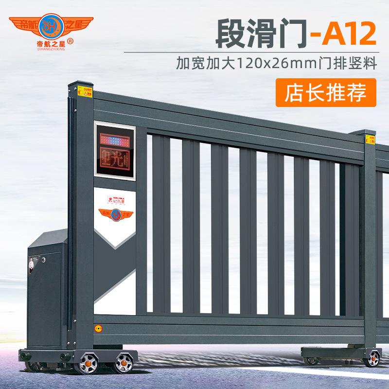 厂家直供铝合金段滑大门工厂学校遥控无轨直线折叠平移电动伸缩门