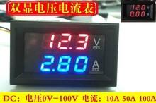 数字显示电流小型数显电压表测量液晶双显直流电直流