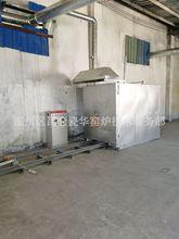 窯車式烘干爐及固定爐底式烘干爐窯爐