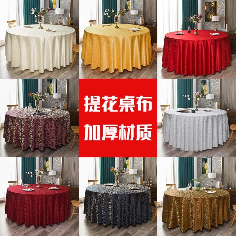 酒店桌布布艺餐厅台布饭店餐桌布大圆桌桌布圆形家用圆桌布定做