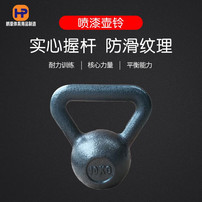 烤漆壶铃提壶哑铃女士瘦臂男士练臂肌2 4 15 6 8 20 40公斤哑铃