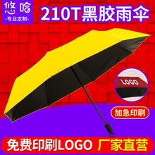 晴雨伞 8骨手动折叠太阳伞 户外遮阳黑胶伞 加厚定制印刷LOGO雨伞