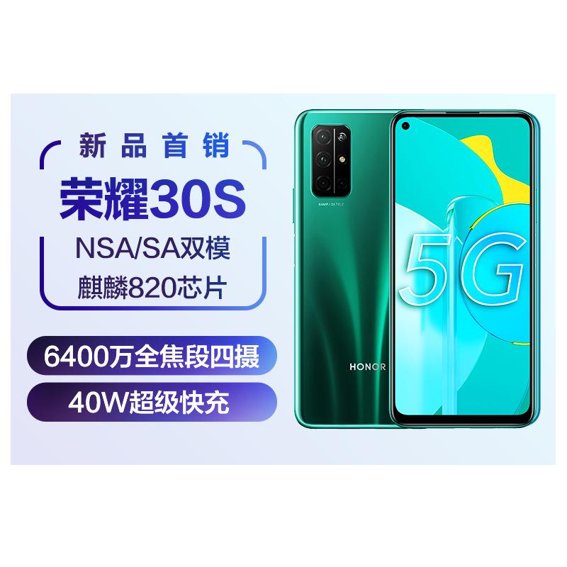 华为 荣耀30S 全网通5G智能手机 麒麟820 学生游戏 拍照 官方批发