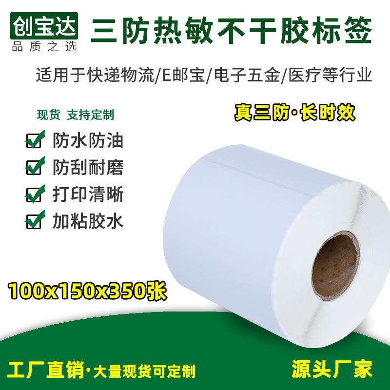 三防热敏标签纸100*150*350 e邮宝 热敏纸不干胶标签 邮政物流标