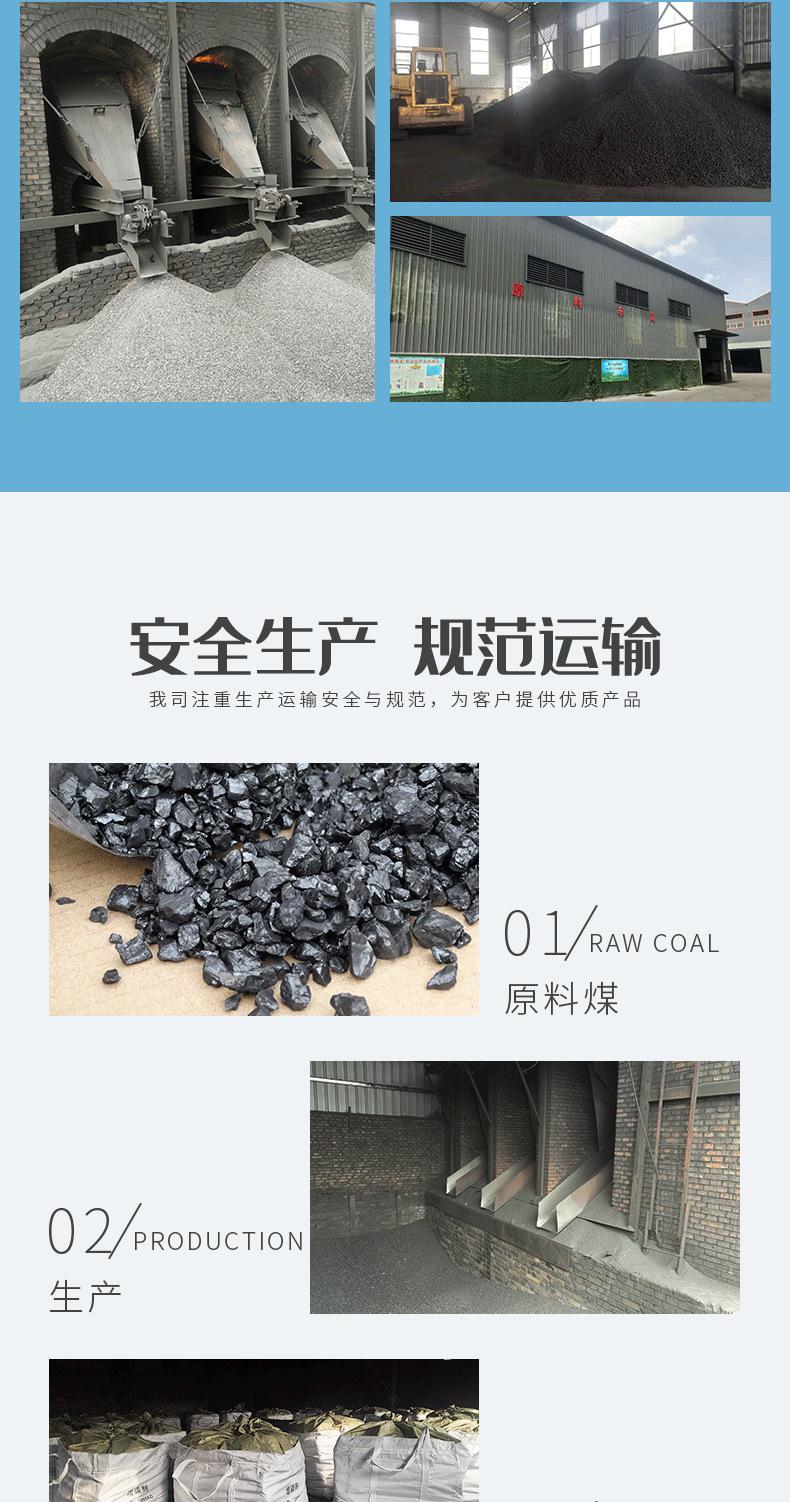 煤质增碳剂35-94详情_06.png
