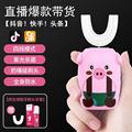 儿童电动牙刷儿童U型宝宝幼儿U型软毛声波自动口含充电式洁牙仪器