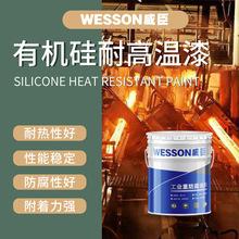 有机硅耐高温漆冶炼厂设备设施锅炉排期管道有机热载体炉油漆直销
