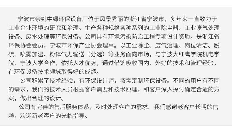 宁波市江北中绿环保设备厂内页_14