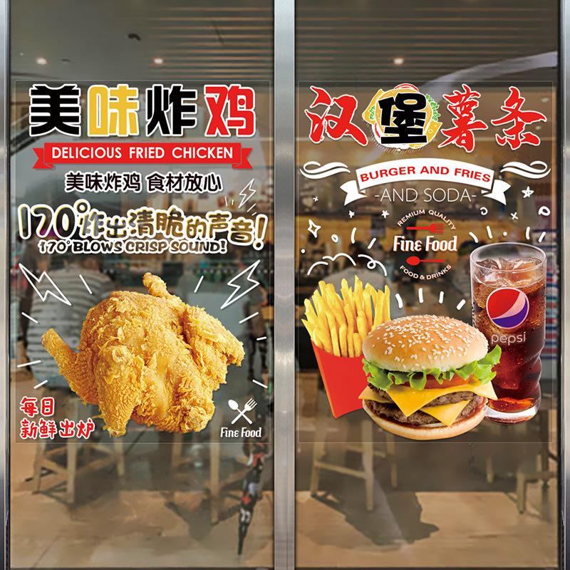汉堡炸鸡店铺薯条西式餐厅奶茶店装饰玻璃门贴纸个性创意橱窗贴画