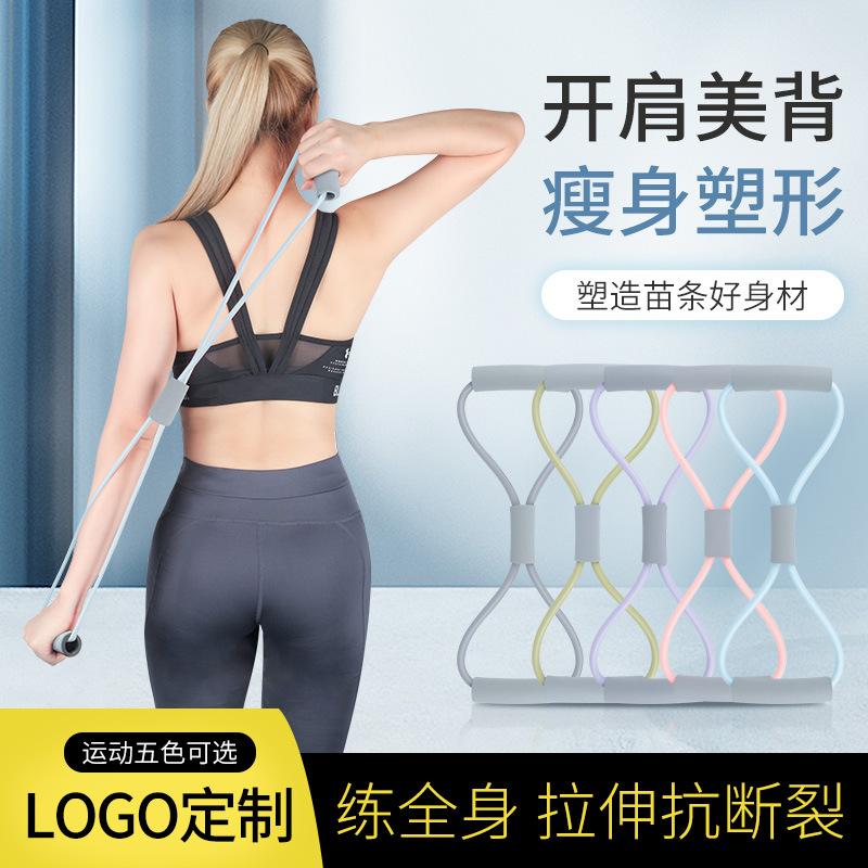 批发8字拉力器女居家运动健身弹力带瑜伽拉背开肩八字拉伸绳器材