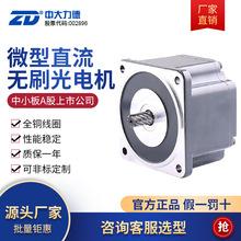 ZD中大力德直流减速电机 24V低压220V高压低转速无刷马达电动机
