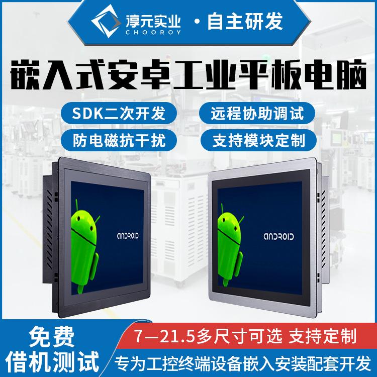 12寸安卓工业平板电脑工控级IP65防尘防水显示一体机微型触摸电脑