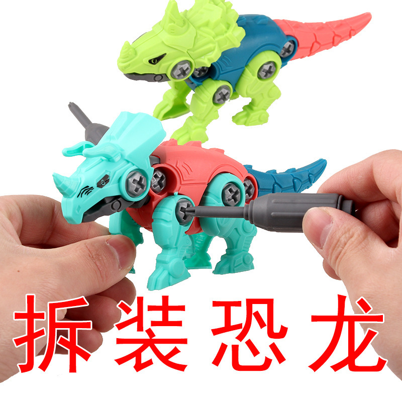 Assembling Dinosaur, Disassembling And Assembling Toys, Screwing Children's Toys, Boys And Girls, Children's Twisting Eggs, Students' Gifts