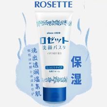 日本Rosette露姬婷温泉硫磺祛痘洗面奶 保湿滋润80g/支洁面乳女