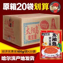太阳岛黄豆酱600g*20袋老北京炸酱面东北大酱干黄酱拌酱整箱包邮