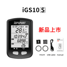 iGPSPORT iGS10S码表GPS Bicycle computer ANT+心率踏频跨境外贸