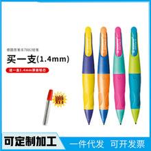 德国Stabilo思笔乐1.4mm儿童习字正姿握笔乐自动铅笔右手7882