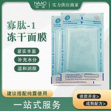 寡肽-1冻干面膜 自带精华 天丝材质冻干膜 补水保湿便携面膜