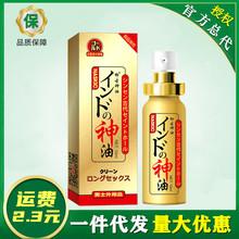 古聖堂NASKIC耐時王噴劑日本加強升級版印度神油5代五代濕巾批發