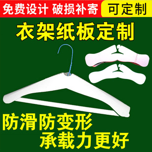 Dry cleaners shoulder pads, clothes board, suit shoulder pads cardboard, disposable hangers, shoulder pads, shirt board, pants, board