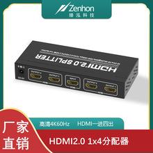 臻泓 HDMI分配器一進四出HDCP2.2 4K@60Hz EDID 18Gbps 2.0版本