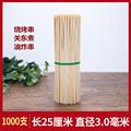 竹签25cm*3.0mm麻辣烫羊肉串关东煮烤肠炸串工具一次性烧烤竹签子