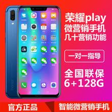 全新正品包邮play微营销手机6+128G微商专用智能多开营销广告手机