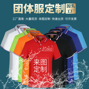New polo shirt custom t-shirt printing logo advertising cultural shirt clothing custom-made short-sleeved corporate work clothes embroidery