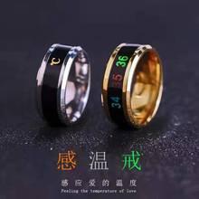 钛钢饰品智能感温变色戒指温度指环不锈钢温度戒指批发ins风冷淡