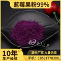 蓝莓果粉99% 美禾生物 水溶 蓝莓粉 蓝莓提取物 食品级 厂家直销