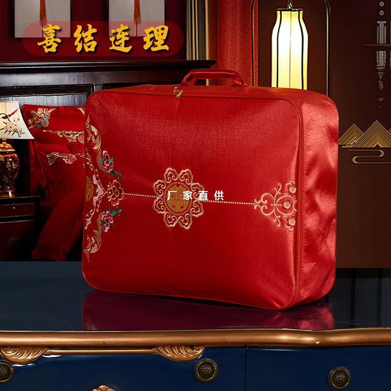 结婚被子收纳装喜被棉被陪嫁婚庆红色牛津手提超大号包装袋四件套
