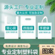 塑料袋 定制 塑料袋子 定制袋子 外卖打包袋 背心袋 塑料袋定做