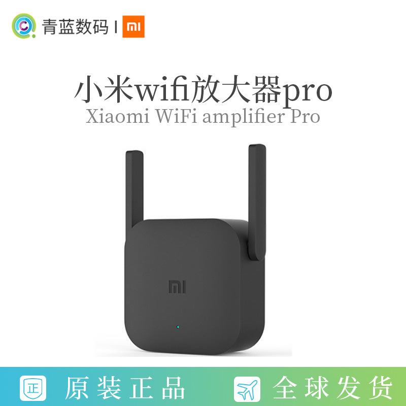 适用小米wifi放大器PRO无线信号增强器便携家用WiFi扩展器
