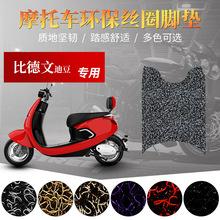 适用于比德文-迪豆电动车踏板电瓶车BDW1000DQT-3Q丝圈脚垫防滑垫