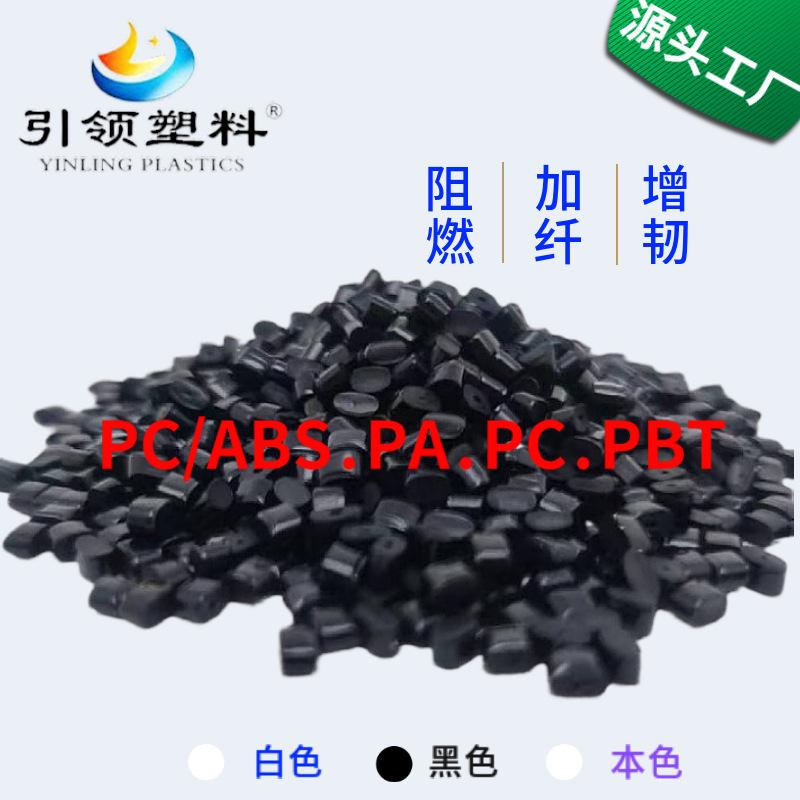 防火PC/ABS黑色/阻燃/冲击20/高流动/改性/抽粒/pc abs阻燃