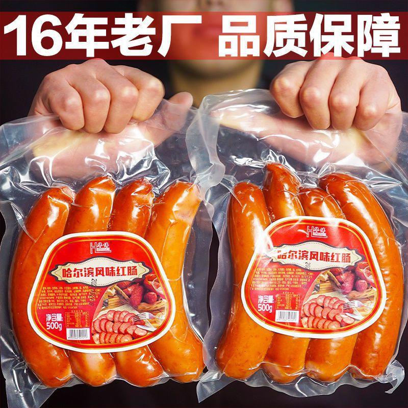哈尔滨红肠500东北大红肠特产烤肉肠俄罗斯香肠即食东北特产