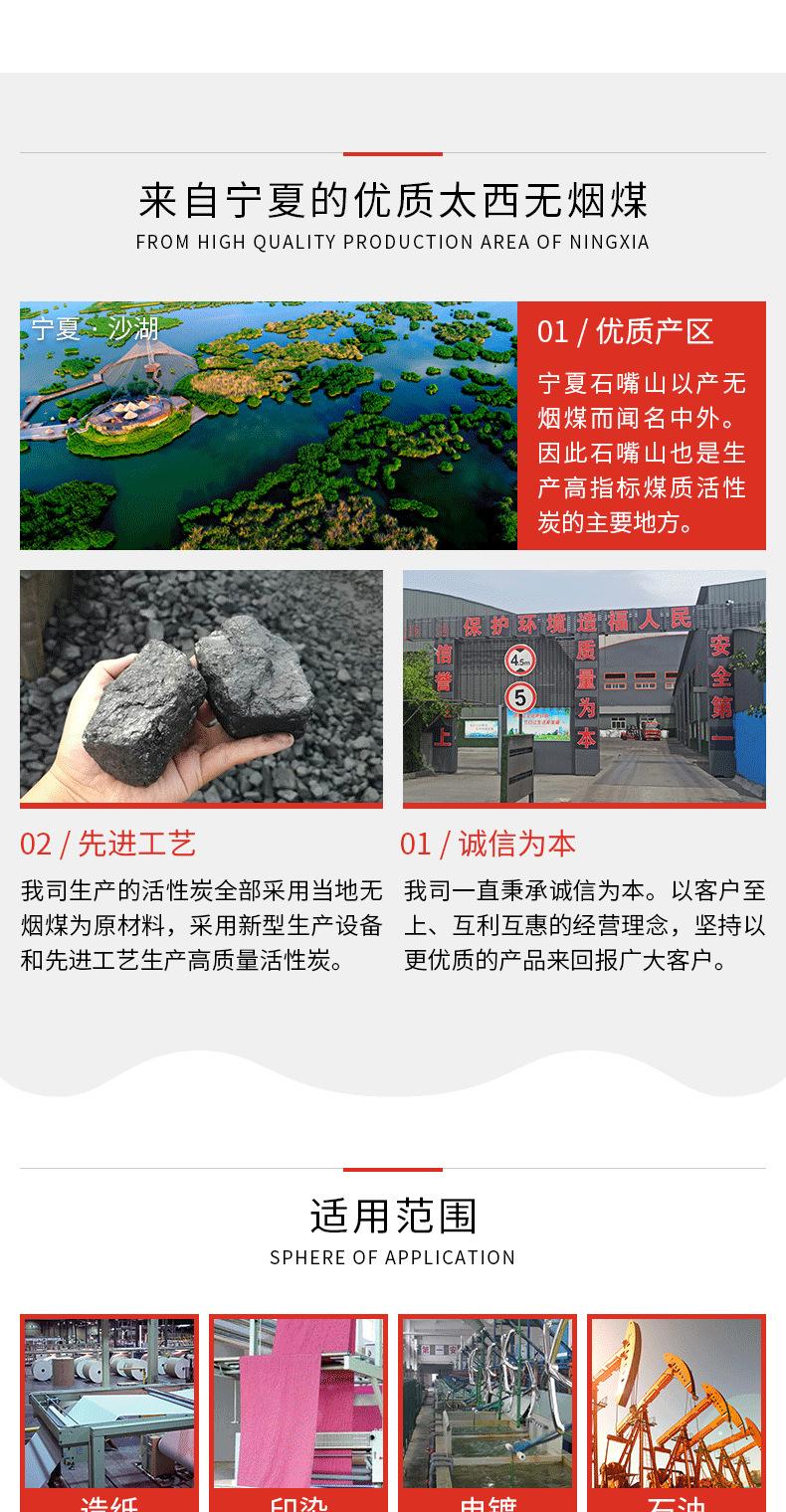 煤质颗粒万博体育苹果app下载4-8-950_02.png
