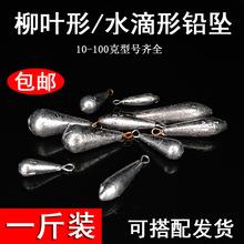 。1斤水滴铅坠柳叶型水滴型带环铅坠通心坠海竿抛竿钓鱼串钩铅鱼