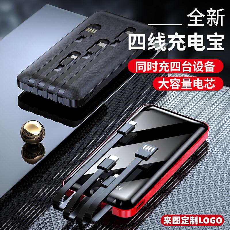 手机通用自带线充电宝20000毫安 镜面快充大容量移动电源一件代发