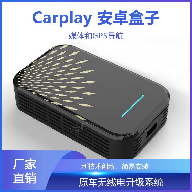 黑色中性原車無線電改裝升級CarPlay安卓盒子安卓蘋果手機投屏