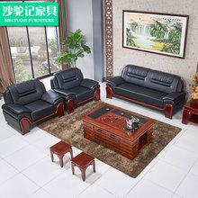 办公室沙发简约茶几组合会客商务接待现代洽谈真皮实木三人位沙发