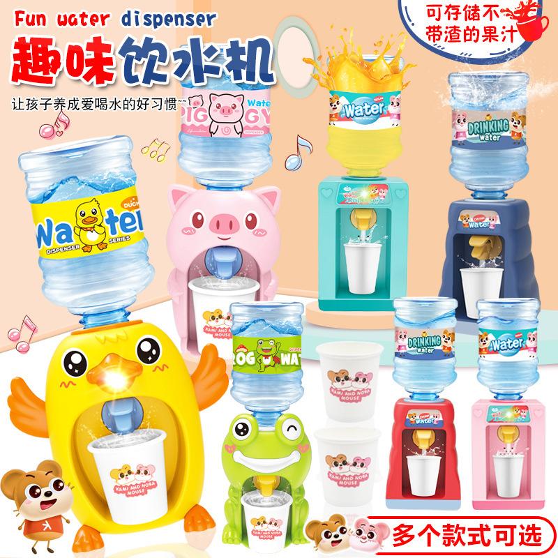 趣味小黄鸭儿童迷你饮水机玩具宝宝益智过家家厨房仿真电动饮料机
